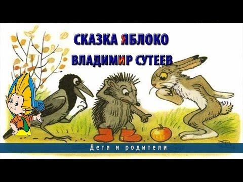 аудио сказка  Яблоко  Сутеев  В.Г.