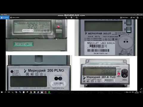Уровни доступа и сетевые адреса счетчиков Меркурий