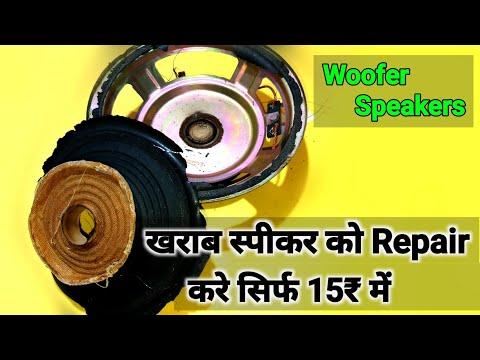सिर्फ 15₹ में स्पीकर रिपेयर करे || How To Repair Broken Speaker || You Like Electronic