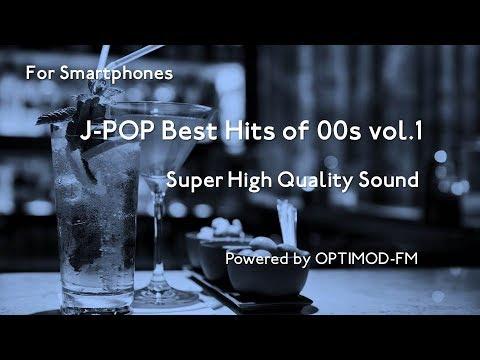 (SP版) 00's J-POP Best - 2000年代 J-POP名曲集 vol.1 【超・高音質】