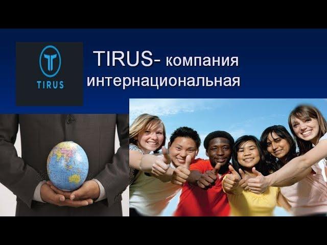 Компания Тайрус- компания интернациональная!