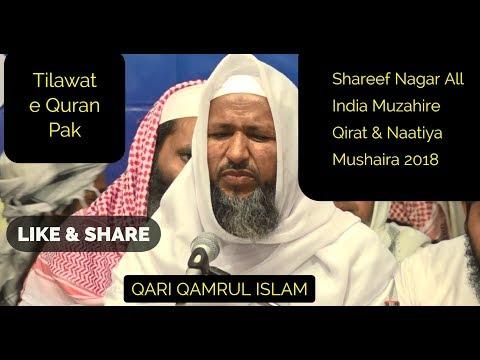 Qari Qamrul Islam Tilawat E Quran   Shareef Qirat e Quran & naatiya Mushaira 2018