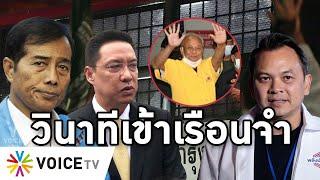 Overview-3 รัฐมนตรีพ้นรัฐบาล ศาลส่งเข้าคุกทำอนาคตดับ สุเทพนุ่งเหลืองยังไม่รอด เห็นชัดทหารใช้แล้วทิ้ง