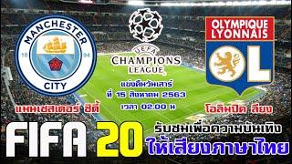 FIFA 20 |  แมนเชสเตอร์ ซิตี้ vs โอลิมปิค ลียง  | ยูฟ่ารอบ 8 ทีมสุดท้าย นัดเดียวรู้เรื่อง !!!