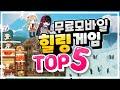 무료 신작 핵꿀잼 모바일게임 top9(12월말)