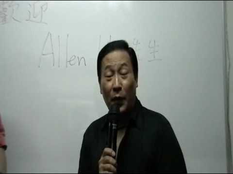 美安教父 Allen Hu 為美安夥伴勉勵 (2009/09/08 Part 1)