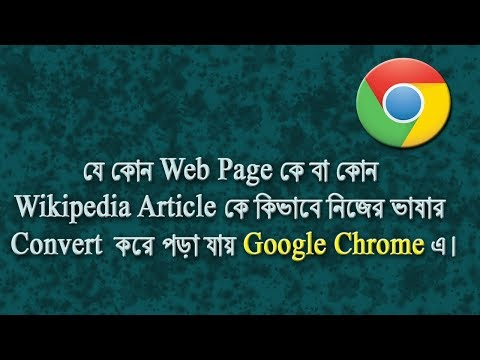 Any Web Page Or Wikipedia Article Translate In Own Language (Bengali)