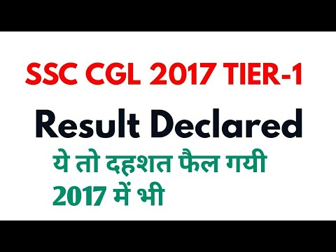 SSC CGL 2017 tier-1 result know cutoff and more information