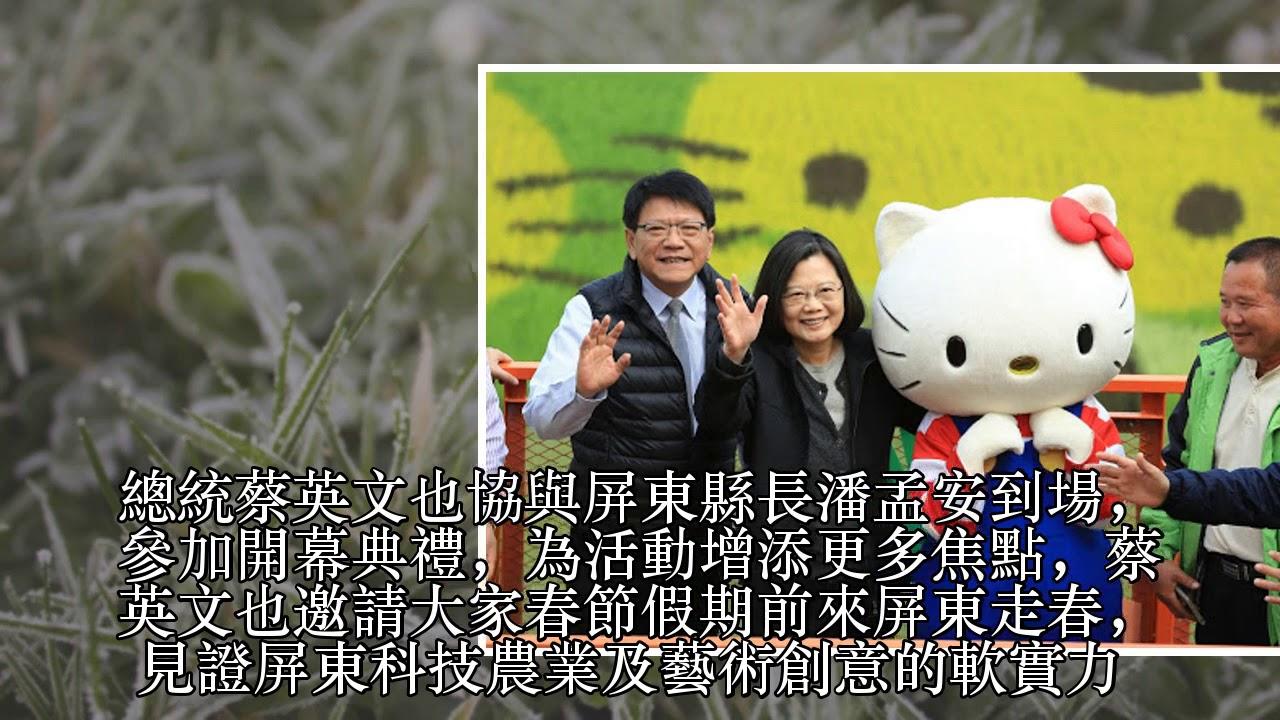 屏東熱帶農業展Hello Kitty助陣!小英歡迎大家來走春 - YouTube