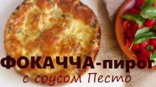 Фокачча-Пирог с соусом Песто .СЫРНЫЙ ПИРОГ.Дрожжевая выпечка.