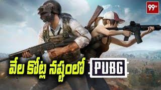 Shocking News: వేల కోట్ల నష్టాల్లో పబ్జీ | PUBG Game In Losses | 99 TV Telugu