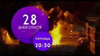 """28 дней спустя"" на ТНТ4!"