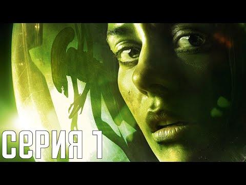 Alien: Isolation. Прохождение 1. Сложность \
