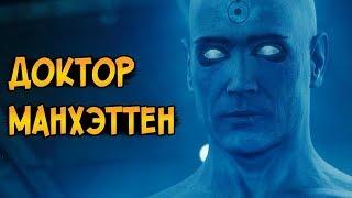 Доктор Манхэттен из фильма и комиксов Хранители (вселенная DC)