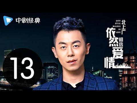 北上广依然相信爱情 13 预告 (朱亚文、陈妍希领衔主演)
