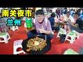 兰州南关夜市,本地人最爱小吃街,35元豪华炒面,阿星吃炒拨拉Street food Fried Bola in Lanzhou
