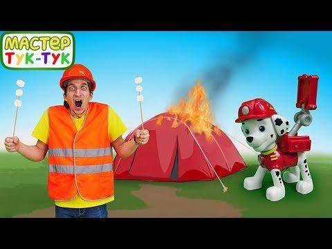 видео: Видео про игрушки Щенячии патруль. Щенки и Мастер Тук тук в походе!