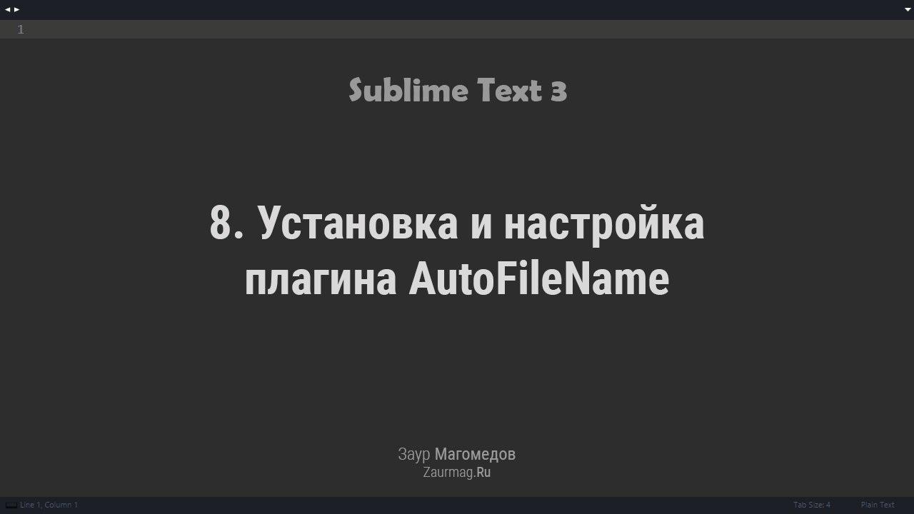 08. Установка и настройка плагина autoFileName