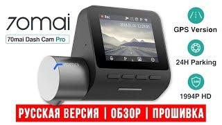 70mai Dash Cam Pro Ua - докладний огляд та прошивка на російську
