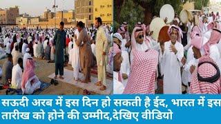सऊदी अरब में इस दिन हो सकती है ईद, भारत में इस तारीख को होने की उम्मीद,देखिए वीडियो