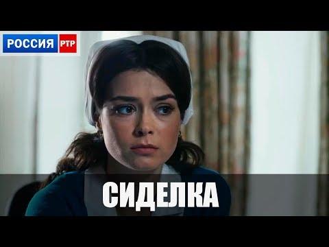 Сериал Сиделка (2018) 1-16 серии фильм мелодрама на канале Россия - анонс