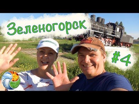 Зеленогорск  Набережная Грот Храм  Зеркалка #4-4