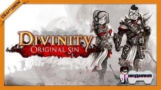 Индиана: Divinity: Original Sin #1 (с Рамоном и Тюной, геймплей)