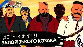 Один день із життя запорізького козака | TED-Ed УКРАЇНСЬКОЮ