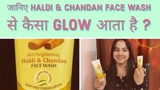 VLCC Haldi & Chandan Face Wash Review in Hindi | Hello Friend TV