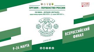 Оргхим Первенство России по мини футболу Сезон 2020 2021 г 10 марта Минин Арена
