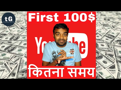 100$ कितना समय | How Much Time to Make 100 USD on YouTube.