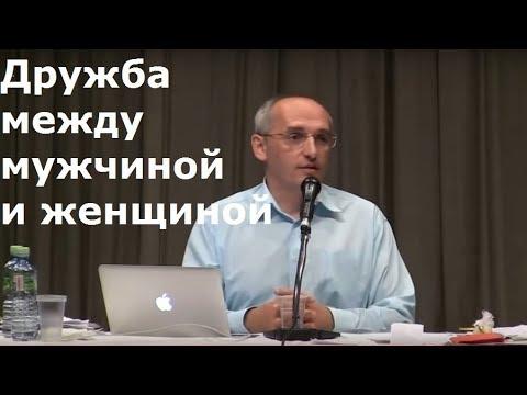 Торсунов О.Г. Дружба
