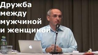 Торсунов О.Г.  Дружба между мужчиной и женщиной