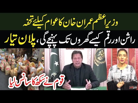 Muhammad Usama Ghazi: PM Imran Khan's gift for public, plan is ready to distribute ration and stipend to the doorsteps