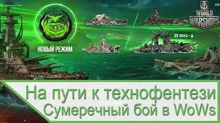 Сумеречный бой в World of Warships - на пути к технофентези