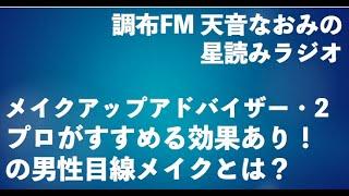 調布FM「星読みラジオ・12星座の万華鏡」2018/9/22オンエア thumbnail