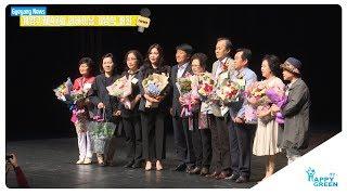 제47회 어버이날 기념식 개최_[2019.5.2주] 영상 썸네일