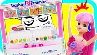 リカちゃん♪♪ サーティーワンアイスクリームショップでおみせやさんごっこ♪ おえかきで好きなアイスクリームもかいてみよう!