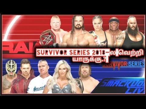 Survivor Series 2018-ல வெற்றி யாருக்கு தெரியுமா..?/World Wrestling Tamil thumbnail