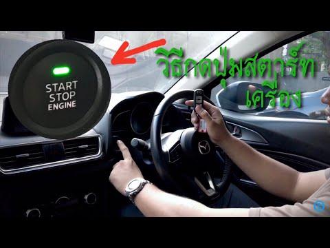 วิธีกดปุ่มสตาร์ทรถยนต์