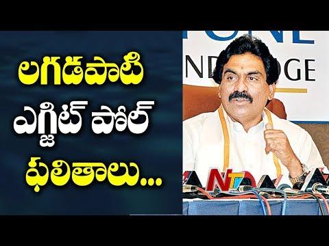 Lagadapati Rajagopal Survey On Andhra Pradesh Parliament Elections | NTV