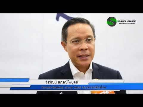 แบงก์กสิกรไทย รุกธุรกิจ PRIVATE BANKING