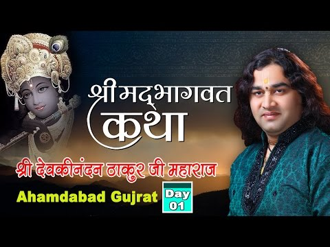 Shri Devkinandan Thakur Ji Maharaj || Shrimad Bhagwat Katha  Ahamdabad Gujrat - Day 01|| 27/11/2014