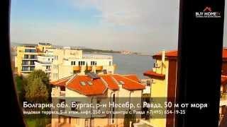 видео несебр болгария квартиру