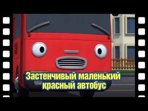Красный автобус мультфильм