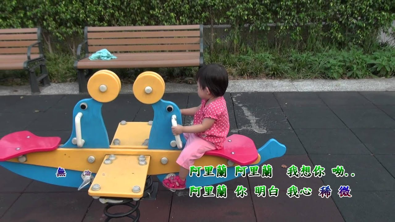洪一峰 阿里蘭喲 - YouTube