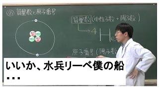 原子番号一覧  原子番号→元素の原子核に存在する陽子の個数