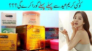 Hemani Whitening Beauty Cream & Advance Herbal Whitening Cream Review Urdu Hindi
