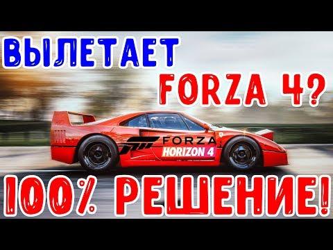 Не запускается Forza