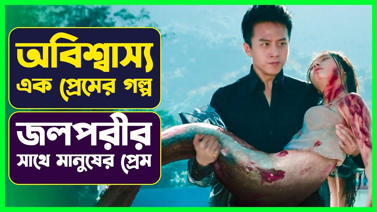 Download The Mermaid ( 2016 ) Movie Explained in Bangla    জলপরীর অসাধারণ সিনেমা    Cinemon